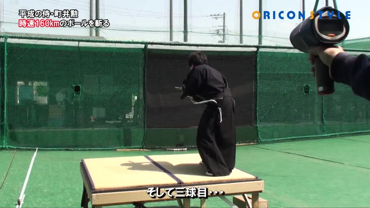 Samurai sword cuts baseball in half at pitching speed of 100 MPH